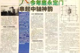 """北京晚报""""今年底永定门串起中轴线""""2004年03月11日"""