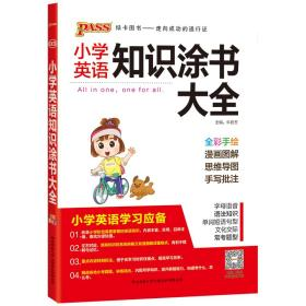 22版小学英语知识涂书大全(全彩版).3