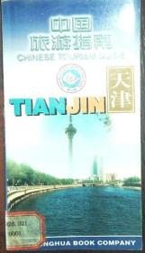 中国旅游指南.天津