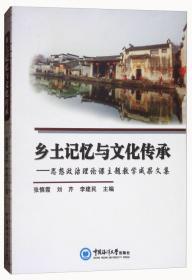 乡土记忆与文化传承-思想政治理论课主题教学成果文集 9787567016743