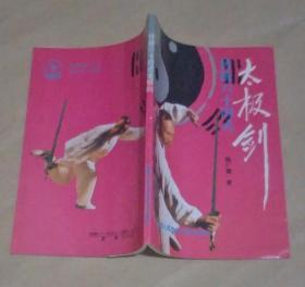 太极剑传统六十四式