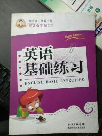 英语基础练习 邹摹白字帖