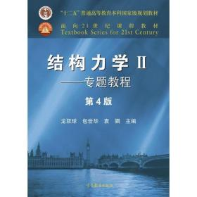 结构力学II——专题教程第四4版龙驭球包世华袁驷高等教育出版社9787040499247