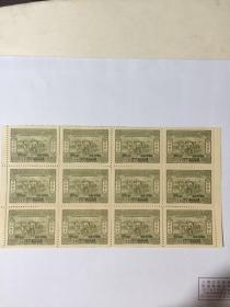 中华民国赈济难民附捐邮票,面额6+6(12张连版)