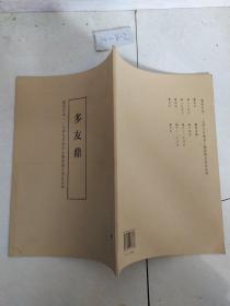 多友鼎/盛世吉金一九四九年后出土铜器铭文书法系列