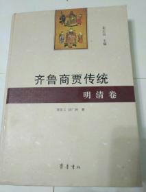 齐鲁商贾传统(明清卷)
