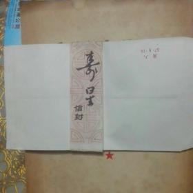 24开 寿星信封(6枚)重庆印制第八厂