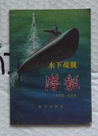 水下战舰:潜艇