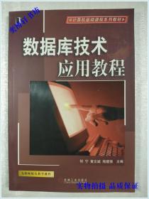 数据库技术应用教程  【计算机基础课程系列教材】