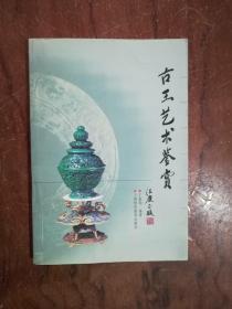 【古玉艺术鉴赏 彩版
