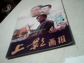 上影画报 1991.6.