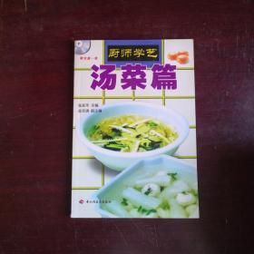 厨师学艺  汤菜篇
