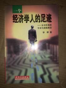 一个经济学人的足迹-谷书堂教授学术生涯纵横谈 私藏