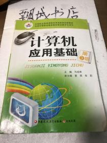 计算机应用基础第三版