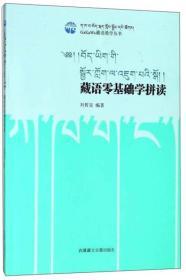 藏语零基础学拼读- 藏语教学丛书  刘哲安著 藏语文学习入门教材 藏语学习入门教材