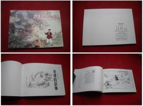 《龙潭的故事》,50开盛焕文绘,上海2018.5一版一印,5742号,连环画