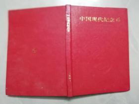 中国现代纪念币:1979~1988
