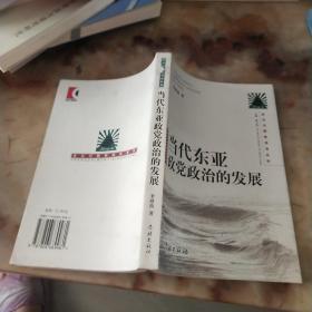 当代东亚政党政治的发展
