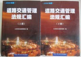 道路交通管理法规汇编.2000年版  上下册
