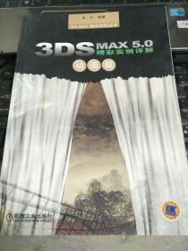 3DS 3MX5.0精彩实例详解:动画篇