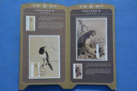 台湾近代水墨画作邮票折