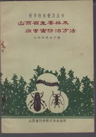 山西省主要林木病虫害防治方法
