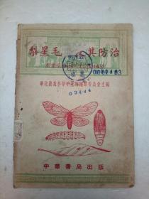梨星毛虫及其防治(1951年)