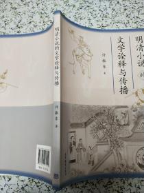 明清小说的文学诠释与传播