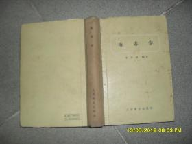 梅毒学(8品大32开精装书名页有字迹1957年1版2印7100册574页46万字)42887