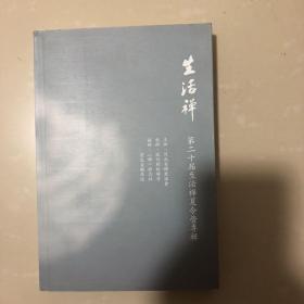 生活禅第二十届生活禅夏令营专辑