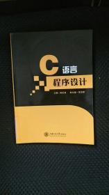 C语言程序设计 陈世清 上海交通大学出版社 9787313118738