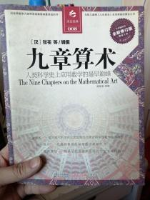 九章算术 全新修订版