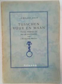《火与月》1933年荷兰诗人A.R.Holst诗集6幅木刻名家莱特木版画插图本