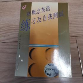 新概念英语自我测试4