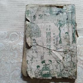 初级小学:国语课本   第五册