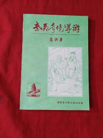 武夷奇境导游(插图本)