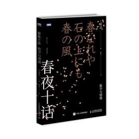 【正版全新】春夜十话数学与情绪