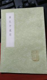 竖版繁体  华氏中藏经  (华佗医学著作)