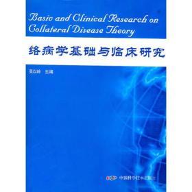 络病学基础与临床研究 吴以岭 中国科学技术出版社 9787504640512