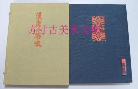 汉唐染织  汉唐の染织 汉唐的染织  全手工贴画 限量800部  巨型册做工超好  库存近全新未使用品