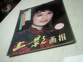 上影画报 1991.7.
