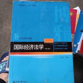 国际经济法学(第7版)