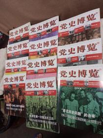 党史博览(2014年1~12)合售