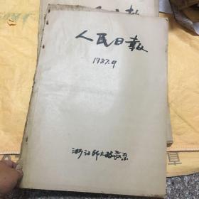人民日报1987年9月(原版合订)