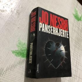 PANSERH JERTE 潘塞尔挺举