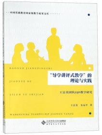 """""""导学讲评式教学""""的理论与实践王富英团队DJP教学研究/中国基础教育国家级教学成果文库"""