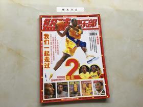 篮球俱乐部(2007年第1期--创刊2周年)