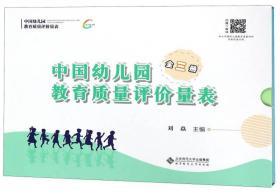 中国幼儿园教育质量评价量表(套装共3册)