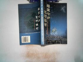 缘聚七夕 乞巧珠村:广州乞巧文化节纪实
