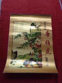 怀旧收藏挂历年历《2006唐伯虎绘画精选》12月全双月河北武强出版